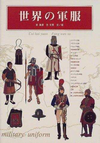 世界の軍服の詳細を見る