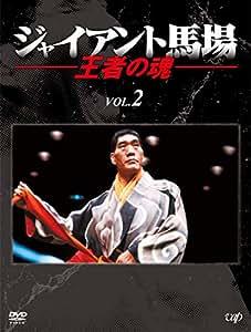 【Amazon.co.jp限定】ジャイアント馬場 王者の魂 VOL.2 (ブロマイド5枚セット付) [DVD]