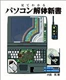 見てわかるパソコン解体新書 (SOFTBANK BOOKS)