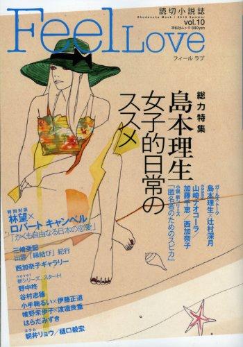Feel Love Vol.10 (2010 Summer)―Love Story Magazine (祥伝社ムック)の詳細を見る