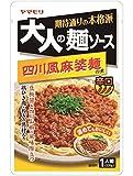 ヤマモリ 大人の麺ソース 四川風麻婆麺の素 120g×5個