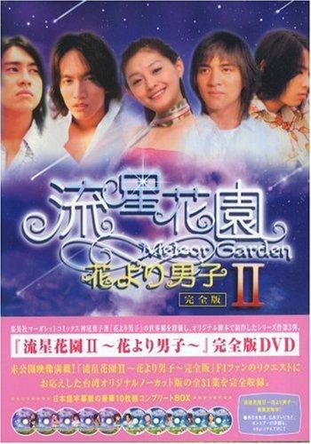 流星花園 II ~花より男子~ 完全版