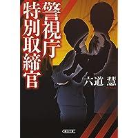 警視庁特別取締官 (朝日文庫)