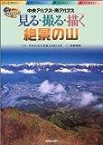見る撮る描く絶景の山 中央アルプス・南アルプス (ビジュアルガイド)   (信濃毎日新聞社)