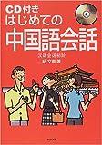CD付き はじめての中国語会話