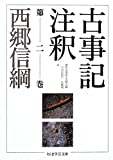 古事記注釈 (第2巻) (ちくま学芸文庫)