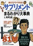 サプリメントまるわかり大事典―教えてクワバラ先生! (B.B.MOOK―スポーツシリーズ (595))