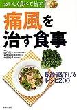 痛風を治す食事—おいしく食べて治す 尿酸値を下げるレシピ200 (おいしく食べて治す)