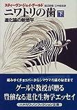 ニワトリの歯―進化論の新地平〈下〉 (ハヤカワ文庫NF)