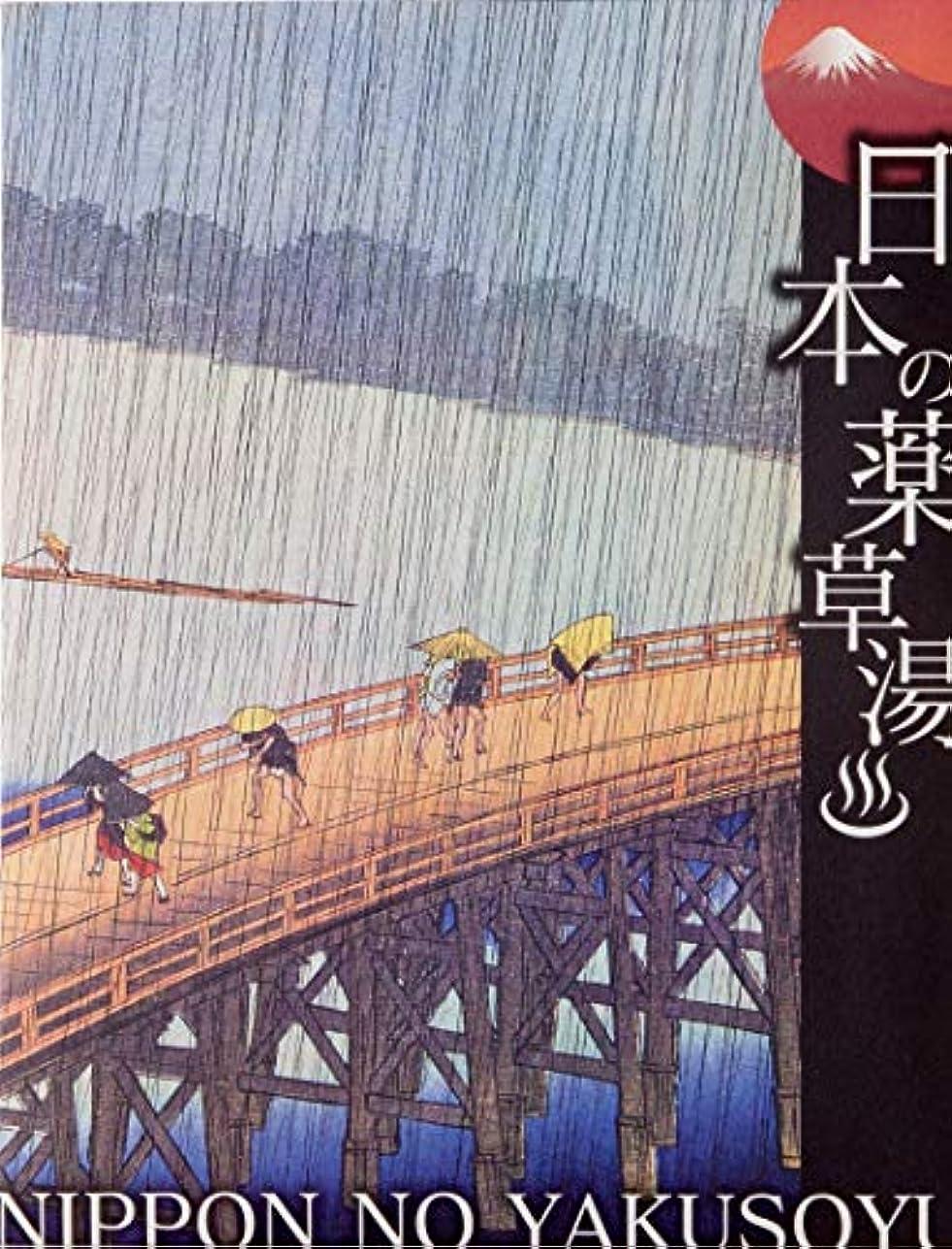 もろいシロナガスクジラ札入れ日本の薬草湯 大はしあたけの夕立