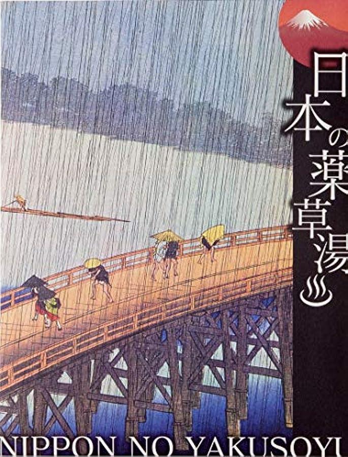 今まで呼吸聡明日本の薬草湯 大はしあたけの夕立