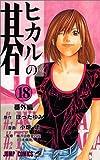 ヒカルの碁 18 番外編 (ジャンプコミックス)