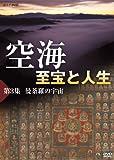 空海 至宝と人生 第3集 曼荼羅の宇宙 [DVD]