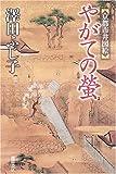 やがての螢―京都市井図絵