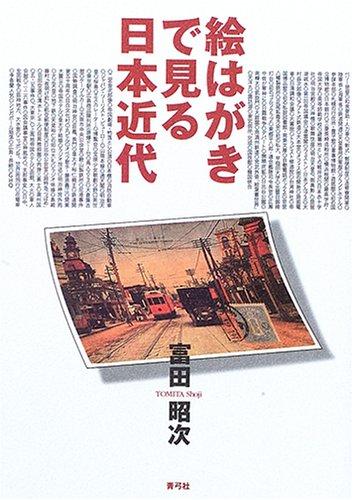 絵はがきで見る日本近代の詳細を見る