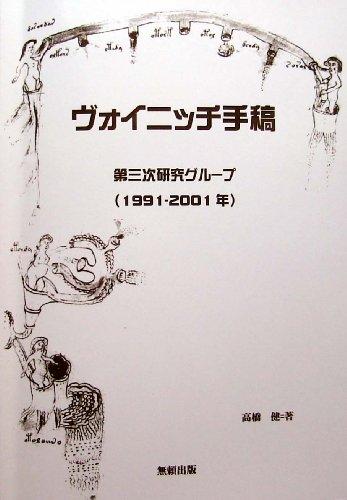 ヴォイニッチ手稿 第三次研究グループ(1991-2001年)