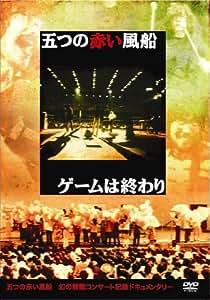 ゲームは終わり [DVD]