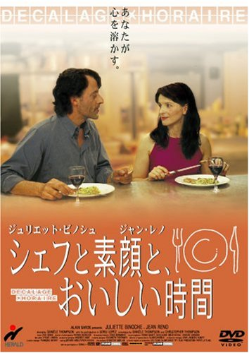 シェフと素顔と、おいしい時間 [DVD]の詳細を見る