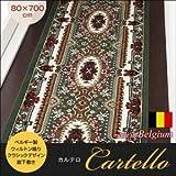 IKEA・ニトリ好きに。ベルギー製ウィルトン織りクラシックデザイン廊下敷き【Cartello】カルテロ 80×700cm | グリーン