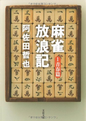 麻雀放浪記 1 青春篇 (文春文庫)