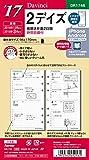 レイメイ藤井 ダヴィンチ 2デイズ 手帳用リフィル 2017 12月始まり 聖書 DR1746