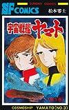 宇宙戦艦ヤマト (第3巻) (Sunday comics―大長編SFコミックス)