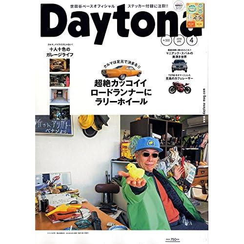 Daytona (デイトナ) 2018年4月号 Vol.322