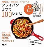 フライパン1つで100レシピ NHK「きょうの料理ビギナーズ」ハンドブック