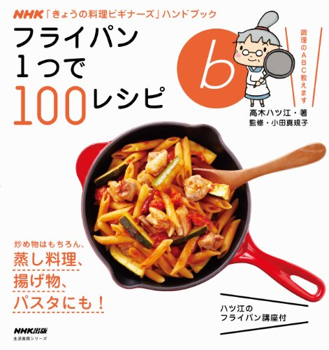 フライパン1つで100レシピ NHK「きょうの料理ビギナーズ」ハンドブックの詳細を見る