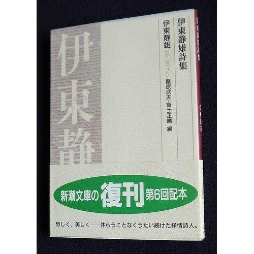 伊東静雄詩集 (新潮文庫)の詳細を見る