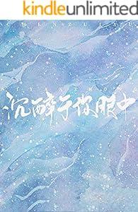 沉醉於你眼中 (Traditional Chinese Edition)