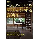 新装版 日本の住宅をデザインする方法1 (エクスナレッジムック)