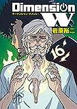 ディメンションW コミック 1-16巻セット