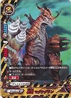 バディファイト  暴竜 マグナグラン PR/0059