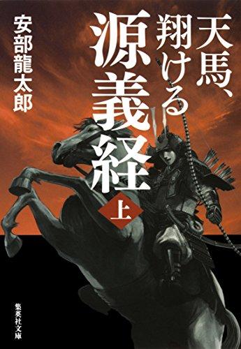 天馬、翔ける 源義経 上 (集英社文庫)