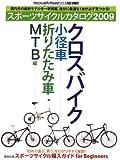 スポーツサイクルカタログ 2009 クロスバイク/小径車/折 (ヤエスメディアムック 223)