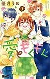 愛ともぐもぐ 3 (りぼんマスコットコミックス)