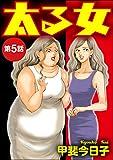 太る女(分冊版) 【第5話】 (ストーリーな女たち)