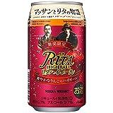 リタハイボール缶350ml [ チューハイ 350mlx24本 ]