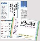 賢者の言魂カレンダー2021年版