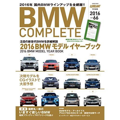 BMW COMPLETE Vol.66[雑誌]