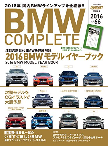 BMW COMPLETE Vol.66[雑誌]