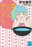 文庫 / 平 安寿子 のシリーズ情報を見る
