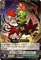 カードファイトヴァンガード「繚乱の花乙姫」/G-TD12/012 メープルリーフ・スクワイア