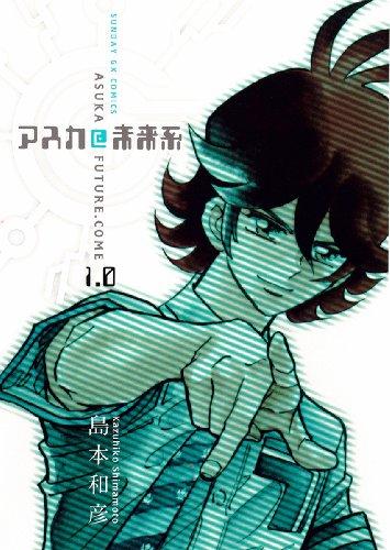 アスカ@未来系 1 (サンデーGXコミックス)