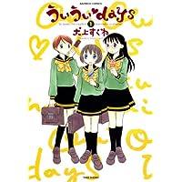 ういういdays (1) (バンブーコミックス 4コマセレクション)