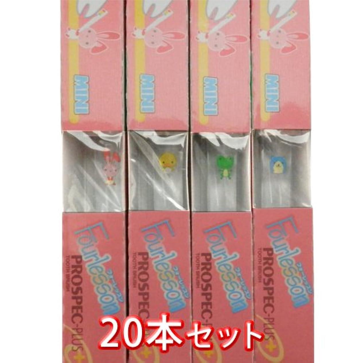 ダルセット風味支出プロスペック プラス フォーレッスン ミニ 歯ブラシ 20本入