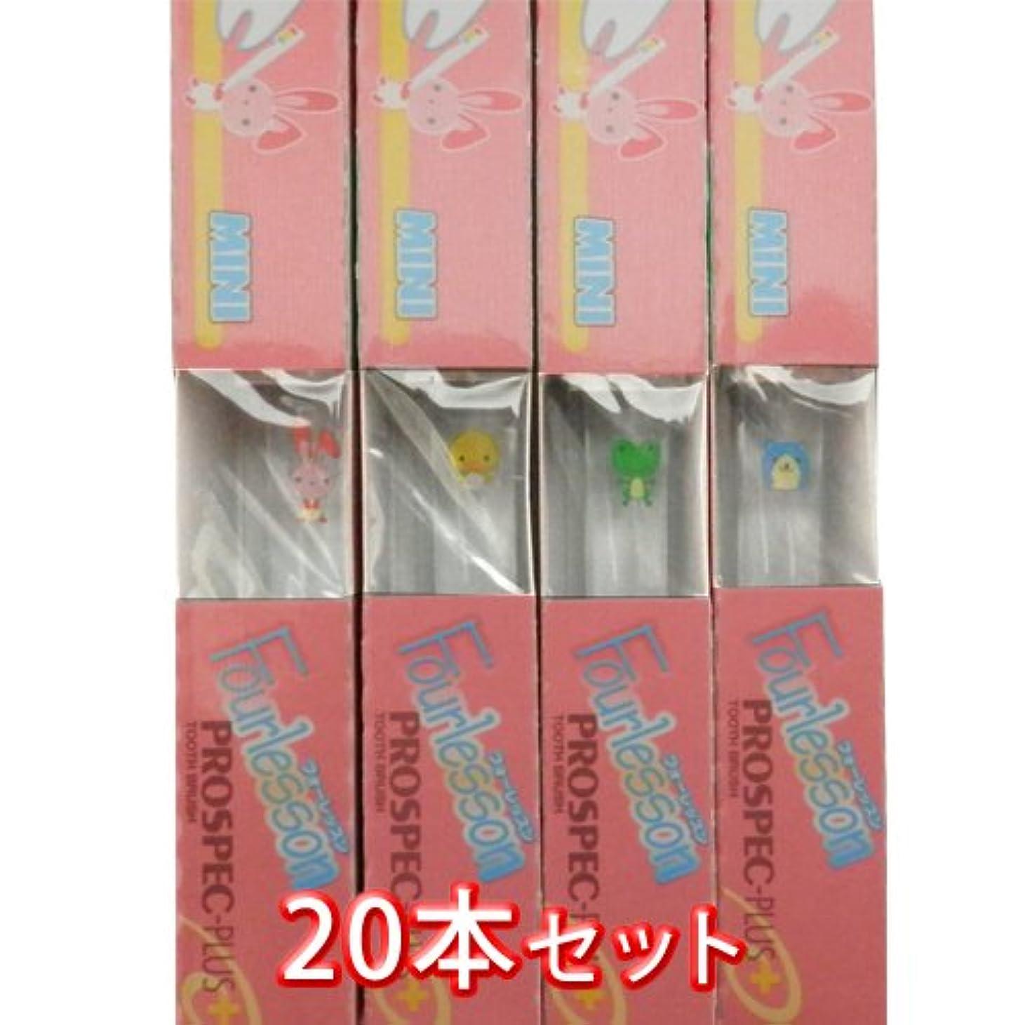 弾薬ラショナルクモプロスペック プラス フォーレッスン ミニ 歯ブラシ 20本入