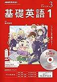 NHKラジオ基礎英語(1)CD付き 2019年 03 月号 [雑誌]