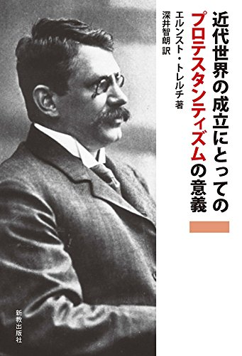 近代世界の成立にとってのプロテスタンティズムの意義